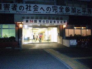 耳の日文化祭