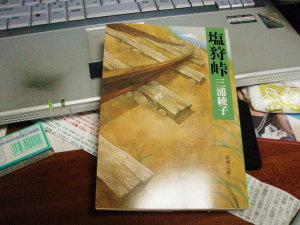 三浦綾子さんの小説「塩狩峠」