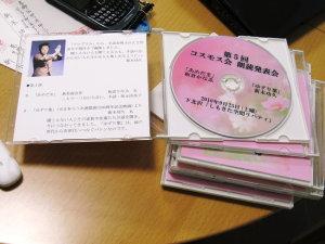 完成した朗読DVD