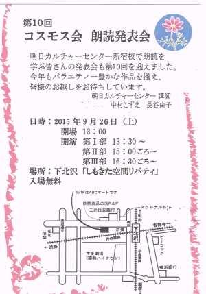 第10回コスモス朗読会