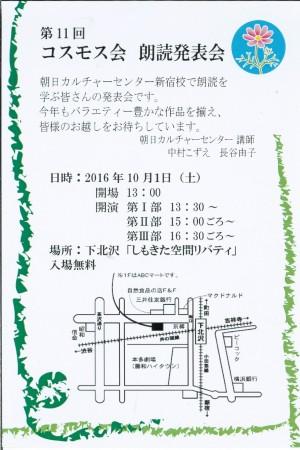 第11回コスモス朗読会 2016年10月1日 13:30~18:00(予定)