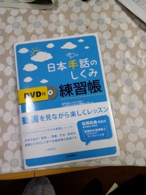 『日本手話のしくみ DVD付練習帳』