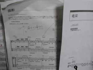 楽譜『面影』『喝采』