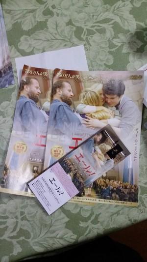 フランス映画「エール!」の前売り券とチラシ